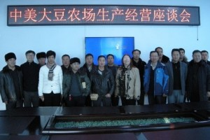 中美大豆农场生产经营座谈会部分与会嘉宾合影