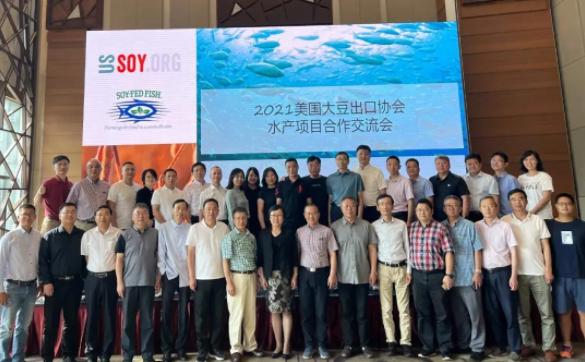 """2021-07-09 17_46_18-全球产量第一的中国水产行业如何""""既要又要还要""""?USSEC:你可以!"""
